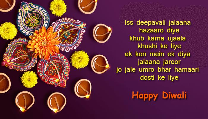 Diwali Cards Messages
