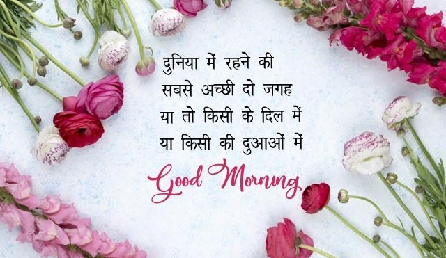 Good Morning Hindi Status