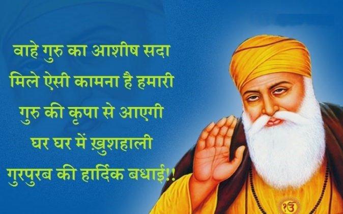 Guru Nanak Birthday