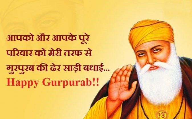 Guru Nanak Jayanti Hindi Wishes