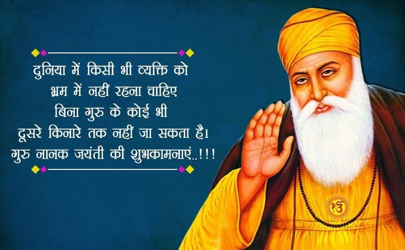Guru Nanak Jayanti Images for Facebook