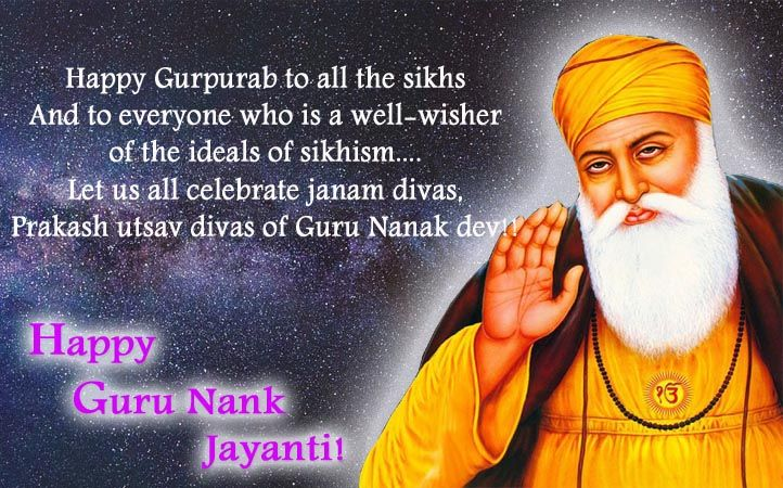 Guru Nanak Jayanti Text Messages