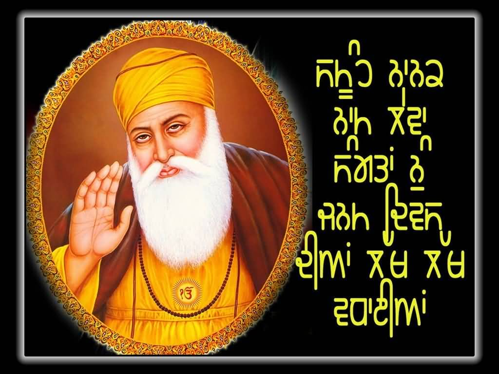 Guru Nanank Jayanti Wishes In Punjabi