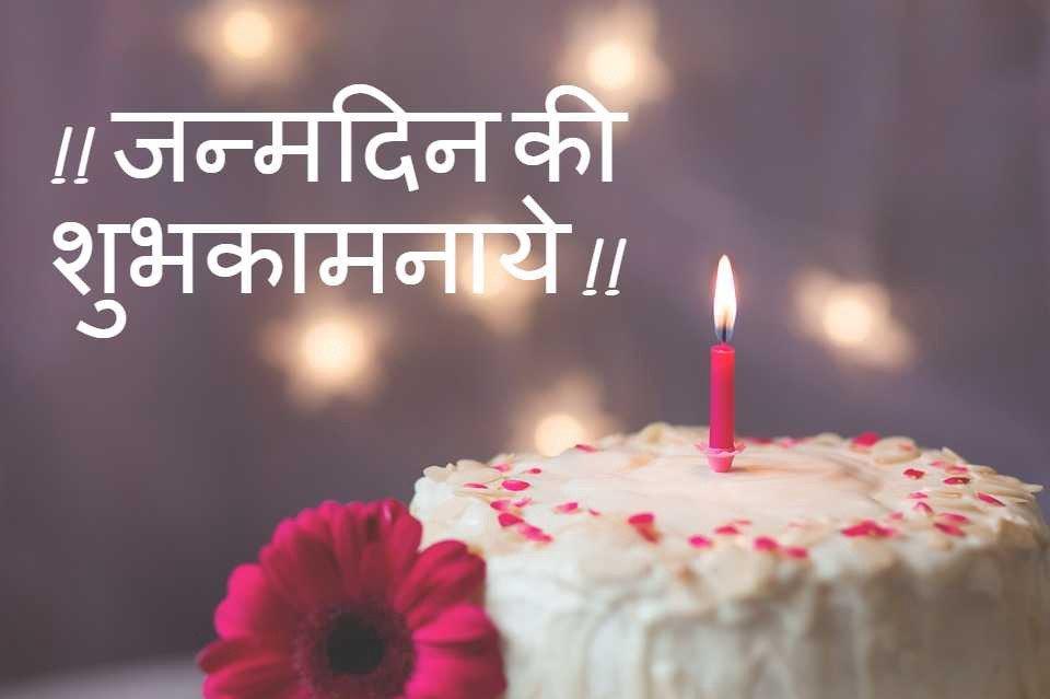 Happy Birthday Wishes Hindi