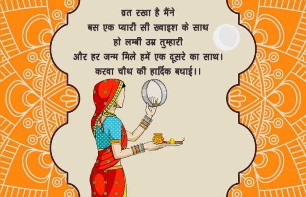 Happy Karwa Chauth Hindi Wishes