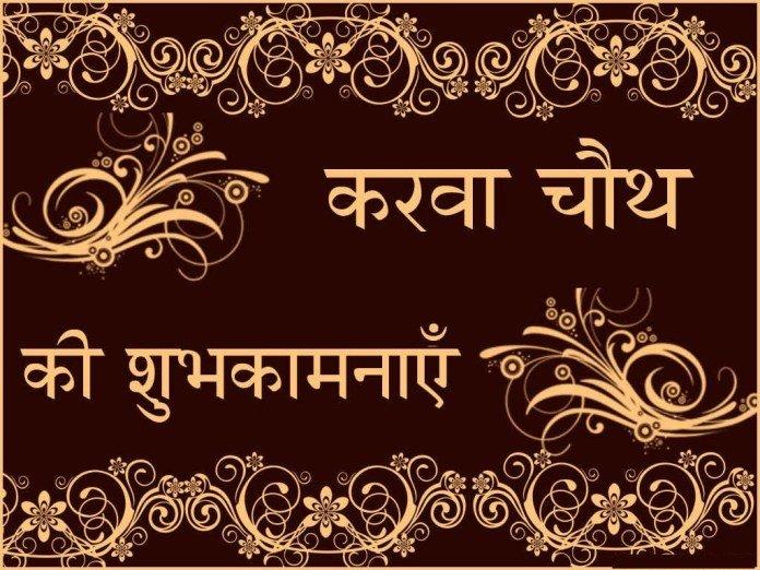 Happy Karwa Chauth Wishes Images