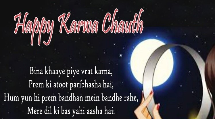 Karva Chauth Hindi Wishes