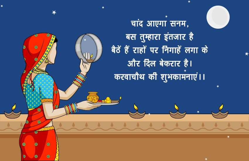 Karva Chauth Photo Collection