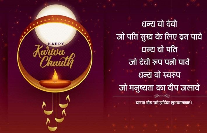 Karwa Chauth 2019 Wishes in Hindi
