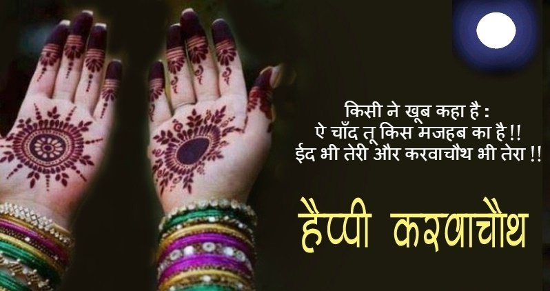 Karwa Chauth Greetings in Hindi