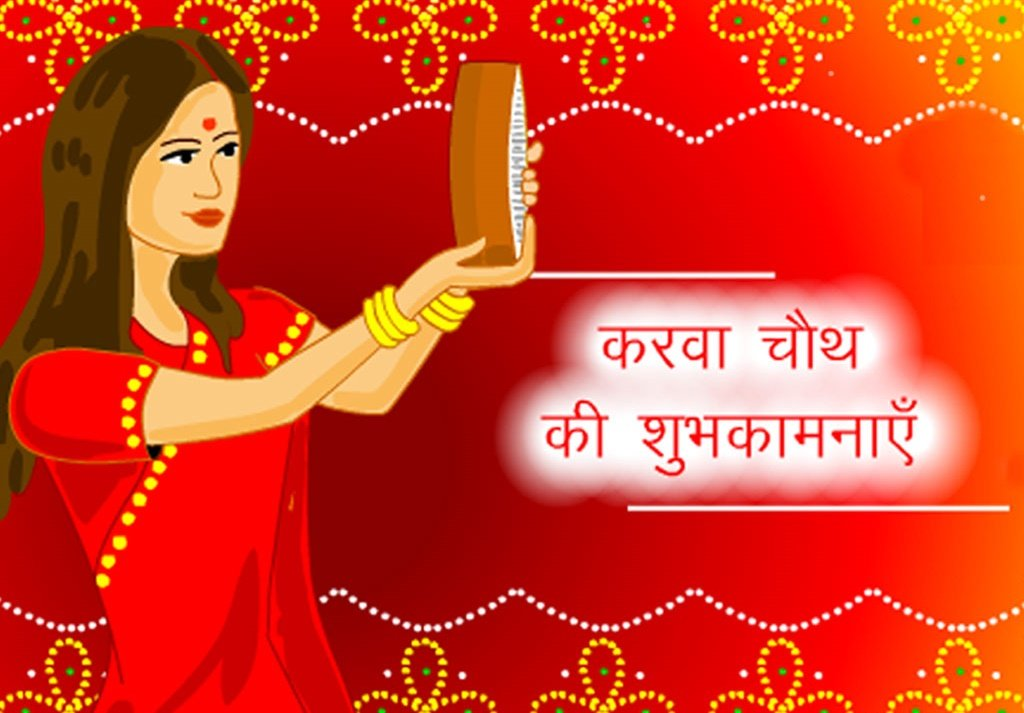 Karwa Chauth Wishes in English