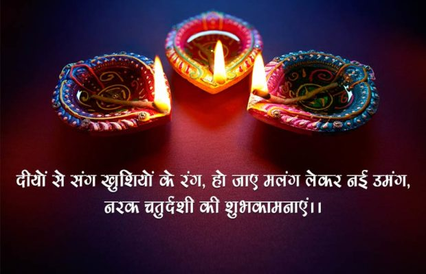 Naraka Chaturdasi Wishes
