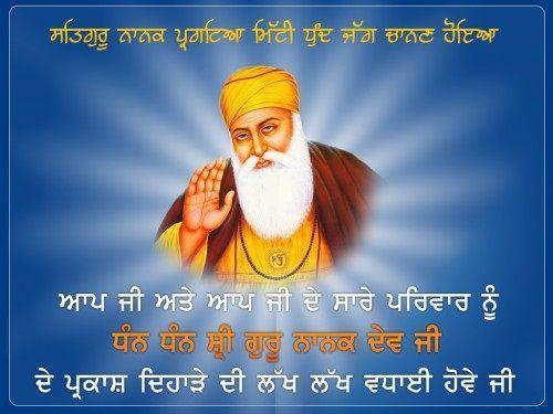 Punjabi Gurupurab Wishes