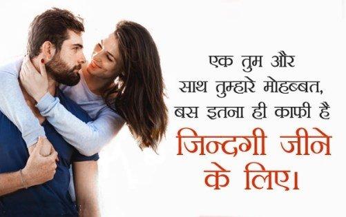 Romantic Hindi SMS