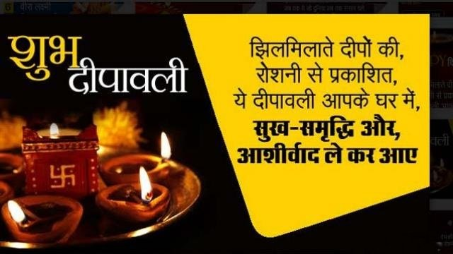 happy diwali hindi messages