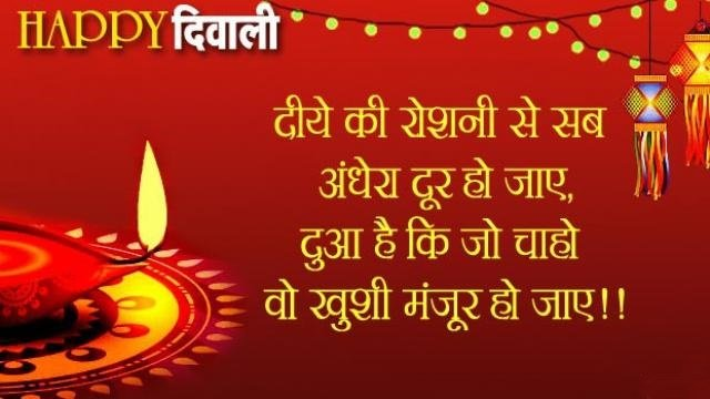 happy diwali hindi wishes