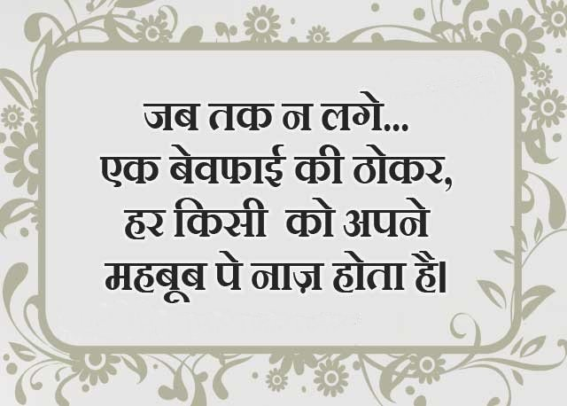 Apne Shayari
