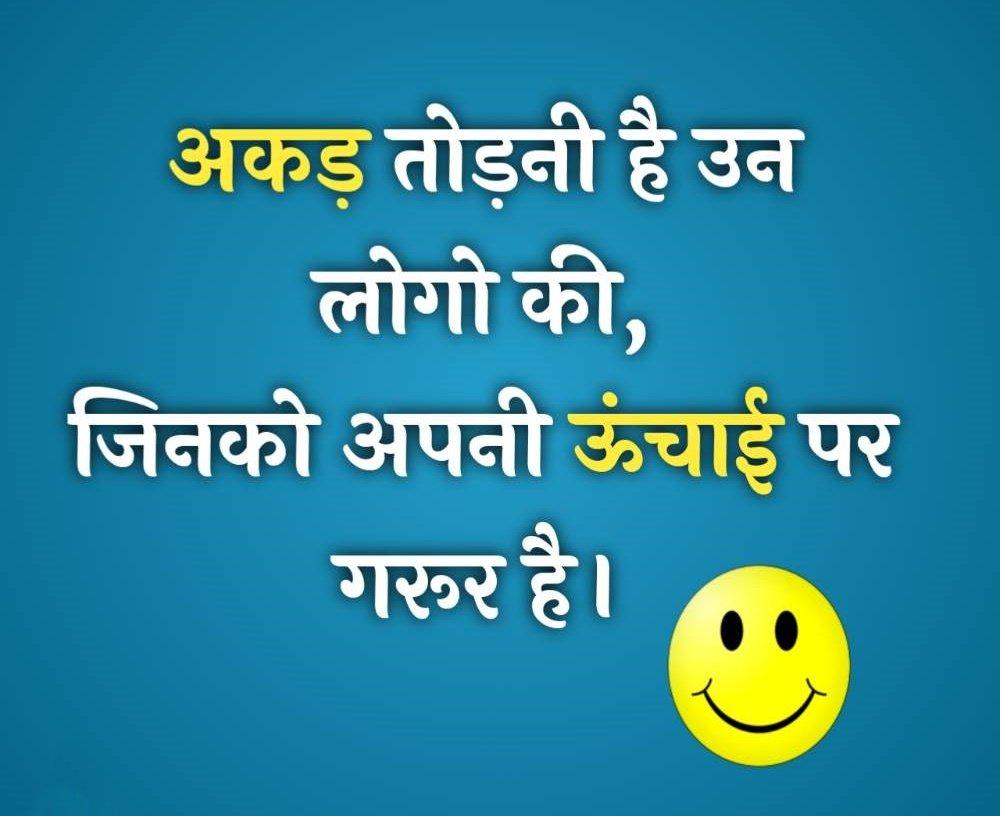 Attitude Par Shayari