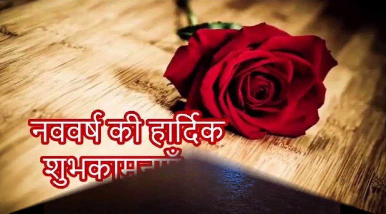 Beautiful Nav Varsh Wishes