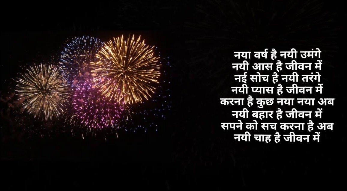 Best Hindi New Year Shayari