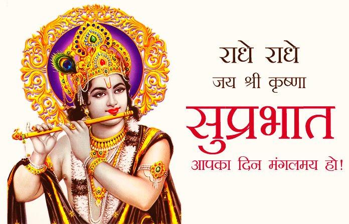 Bhagwan Radhe Radhe Ki Shayari in Hindi