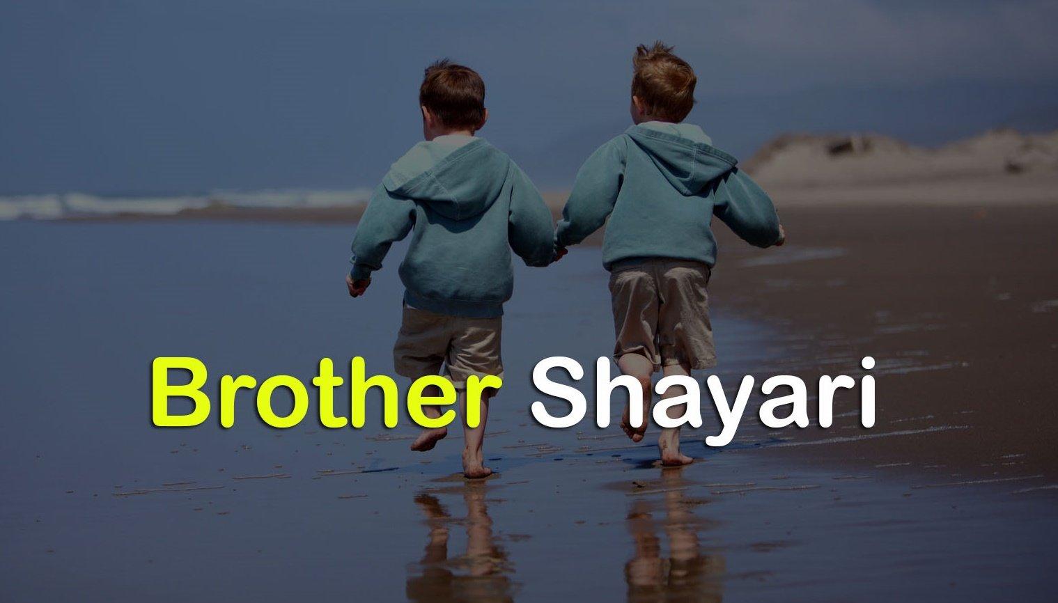 Brother to Brother Shayari