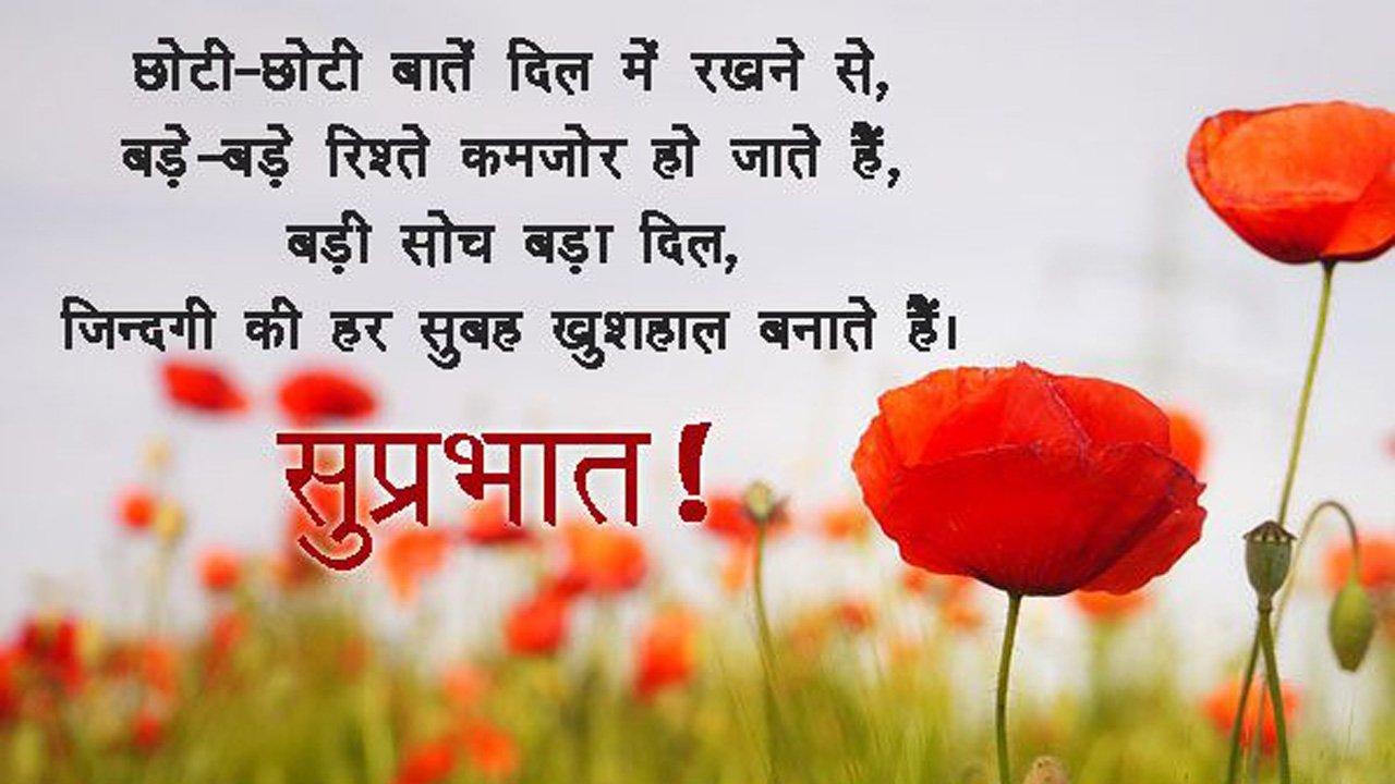 Friend Good Morning Hindi