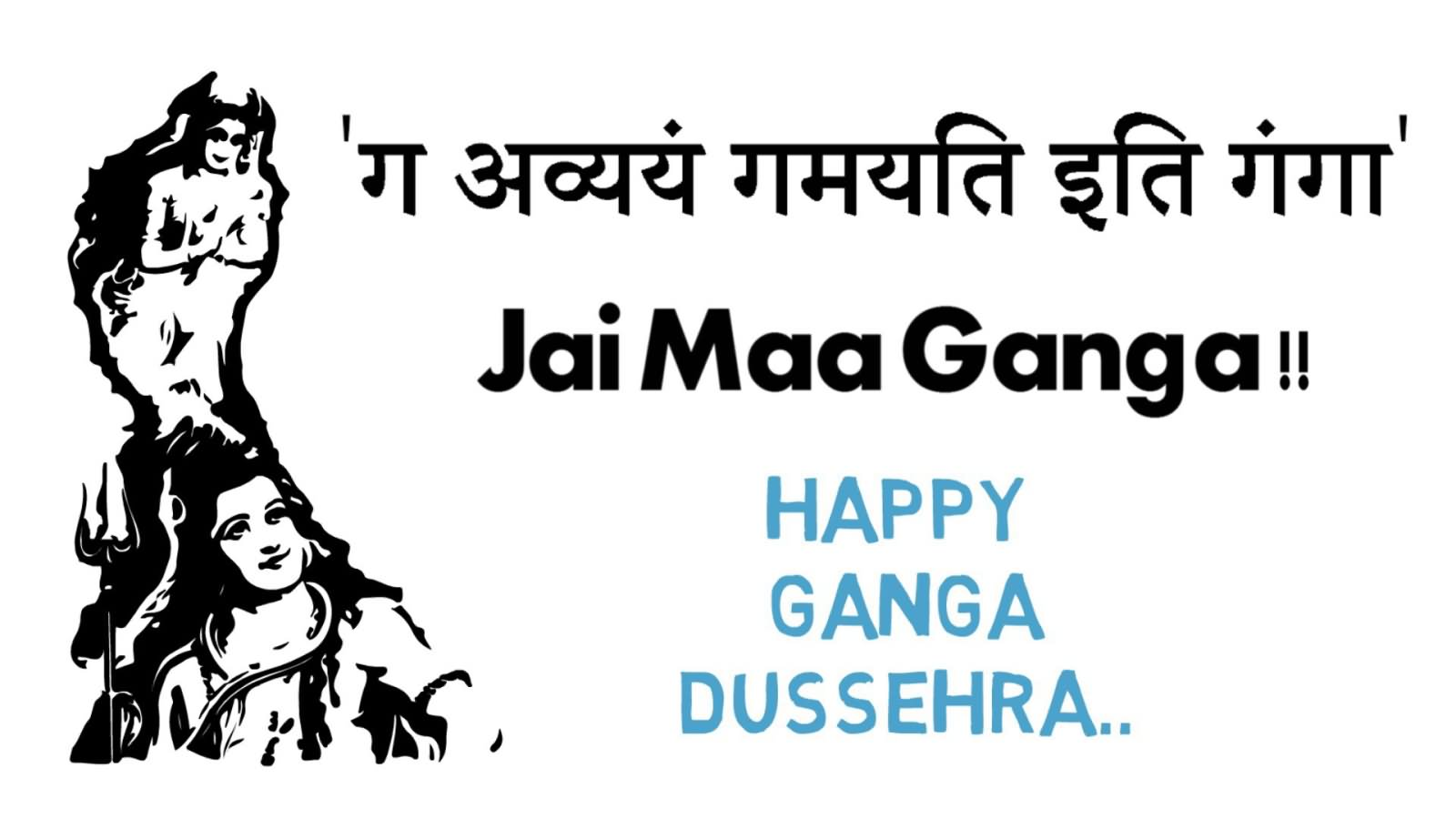 Ganga Dussehra Lord Shiva Greetings Picture