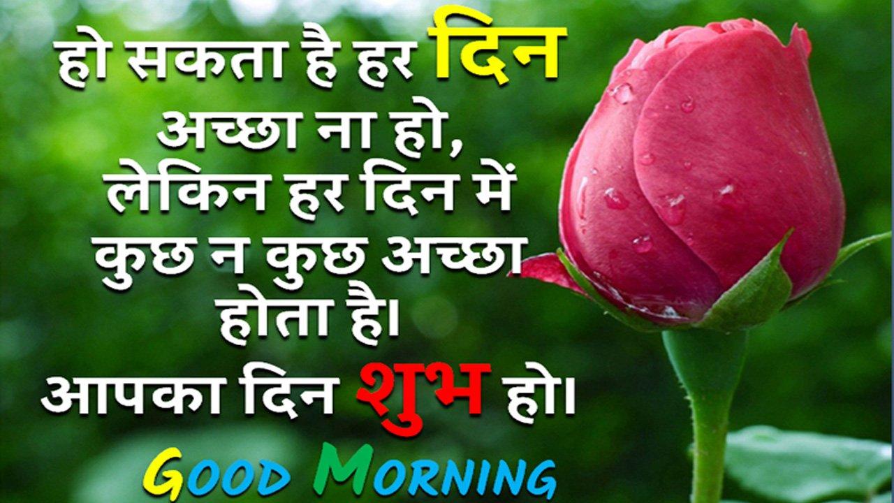 Good Morning Hindi Messages