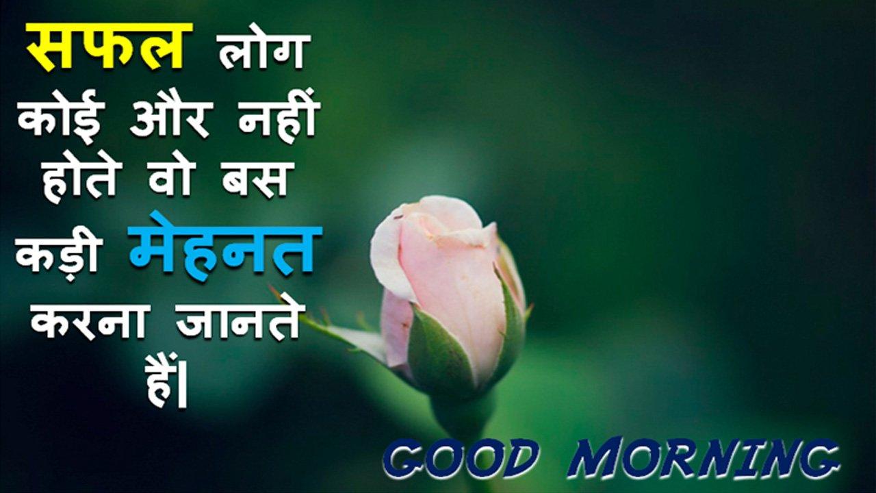 Good Morning Status Hindi