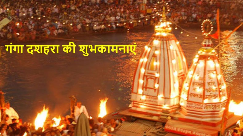 Happy Ganga Dashmi Wishes in Hindi