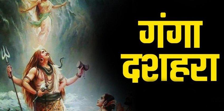 Happy Ganga