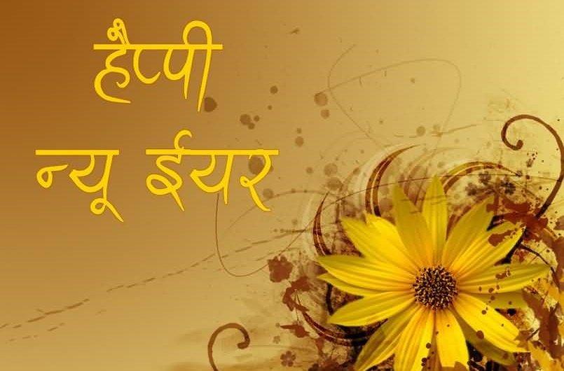 Happy New Year In Hindi