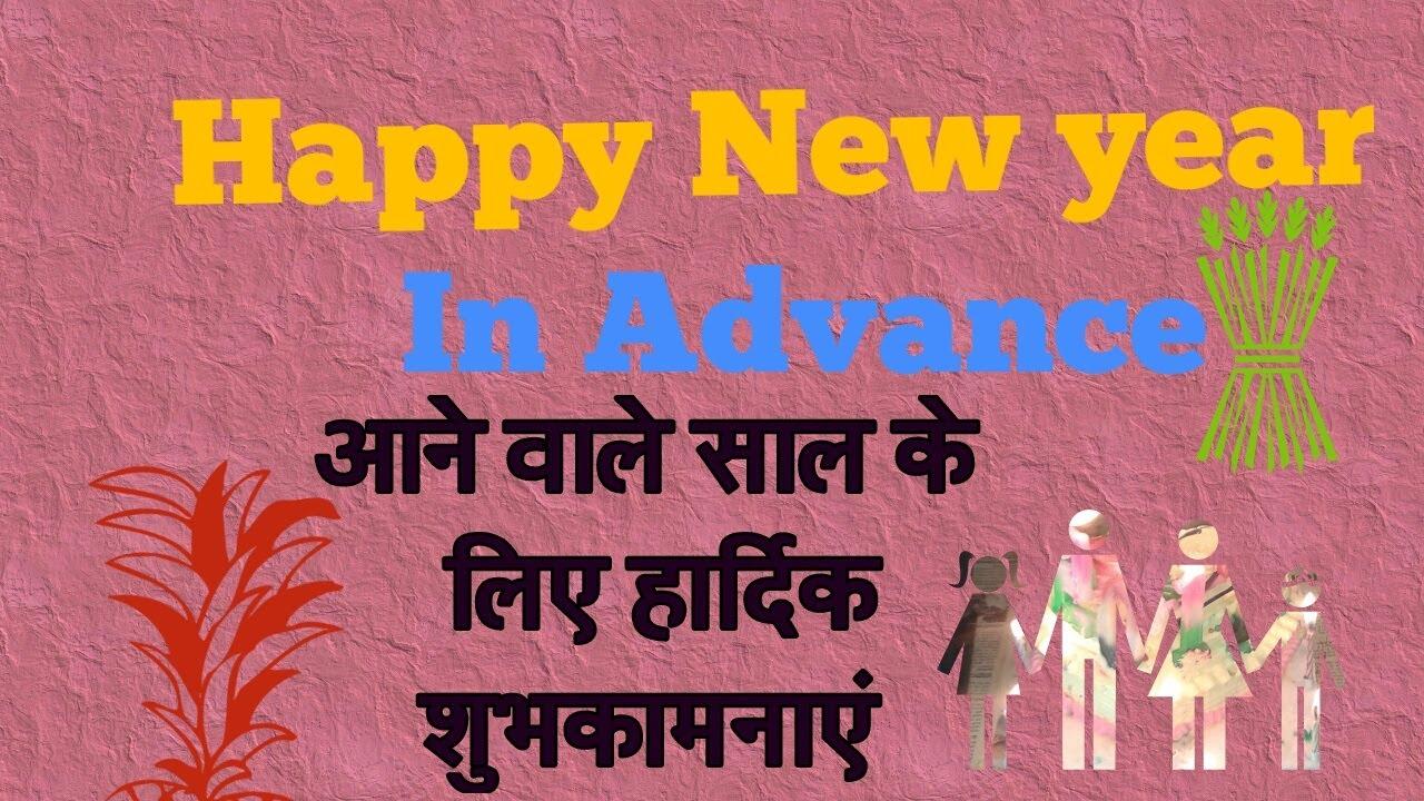 Happy New Year Mubarak Shayari