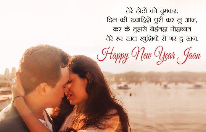 Happy New Year Shayari for Friends