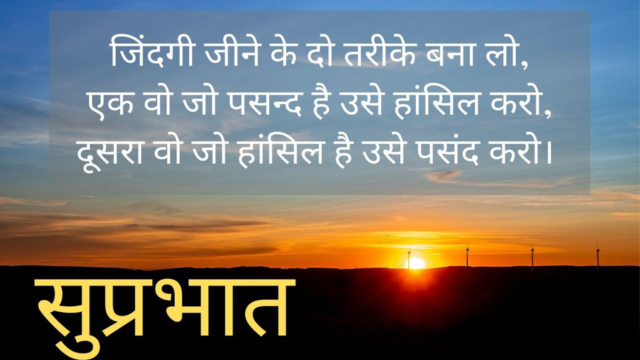 Inspiration Good Morning Message in Hindi
