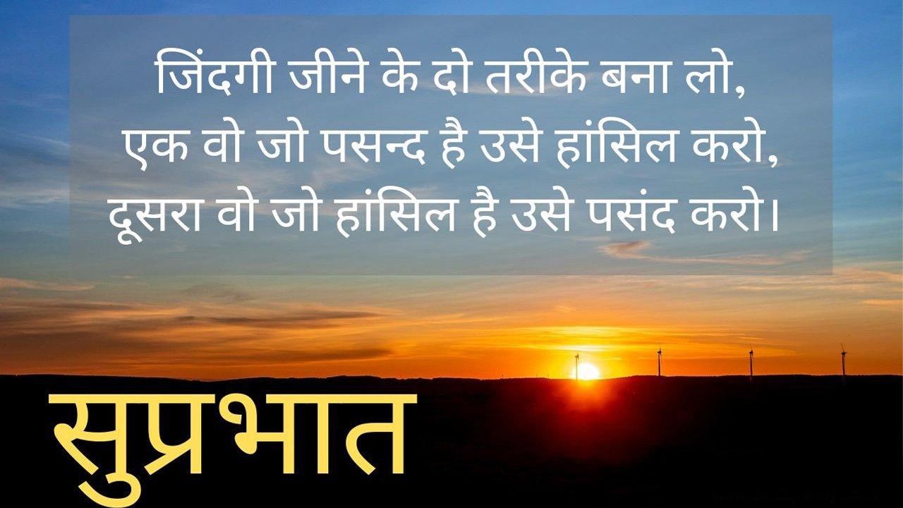 Inspiration Good Morning Message in Hindi