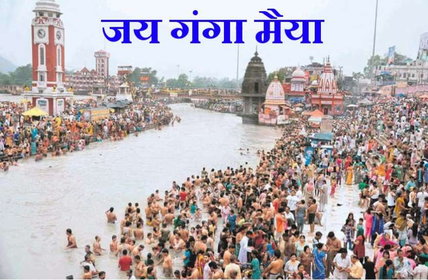 Jai Maa Ganga Hindi