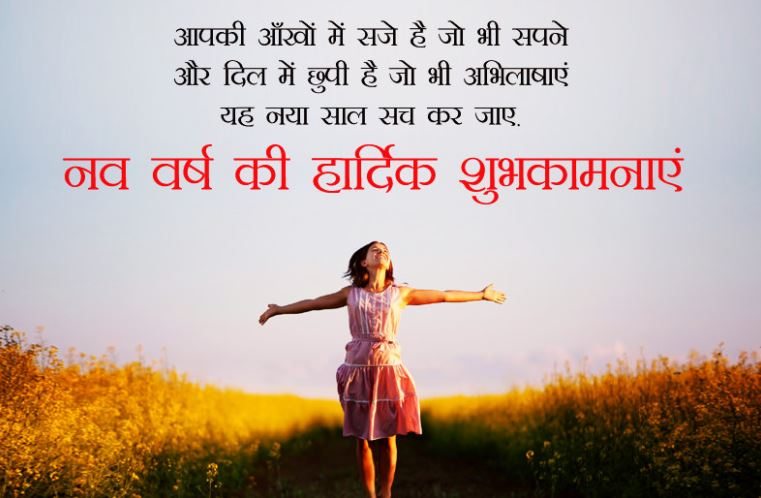 Naye Saal Ki Shubhkamnaye