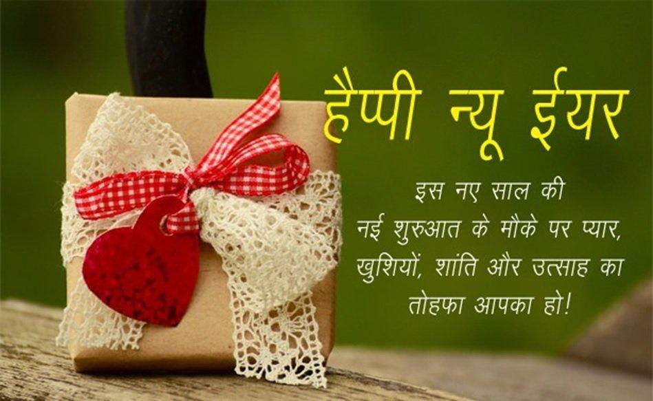 New Year Hindi Quotes