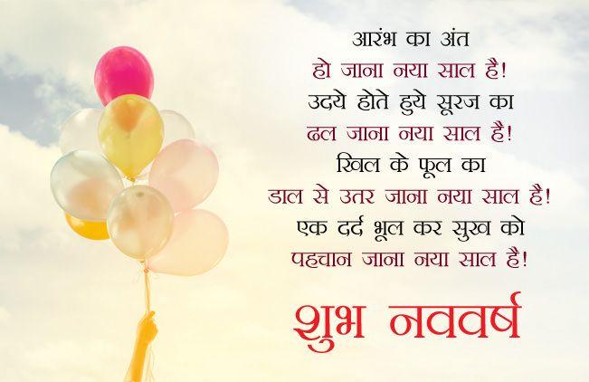 New Year Shayari for boyfriend in Hindi
