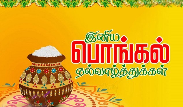 Ponga Wishes in Tamil