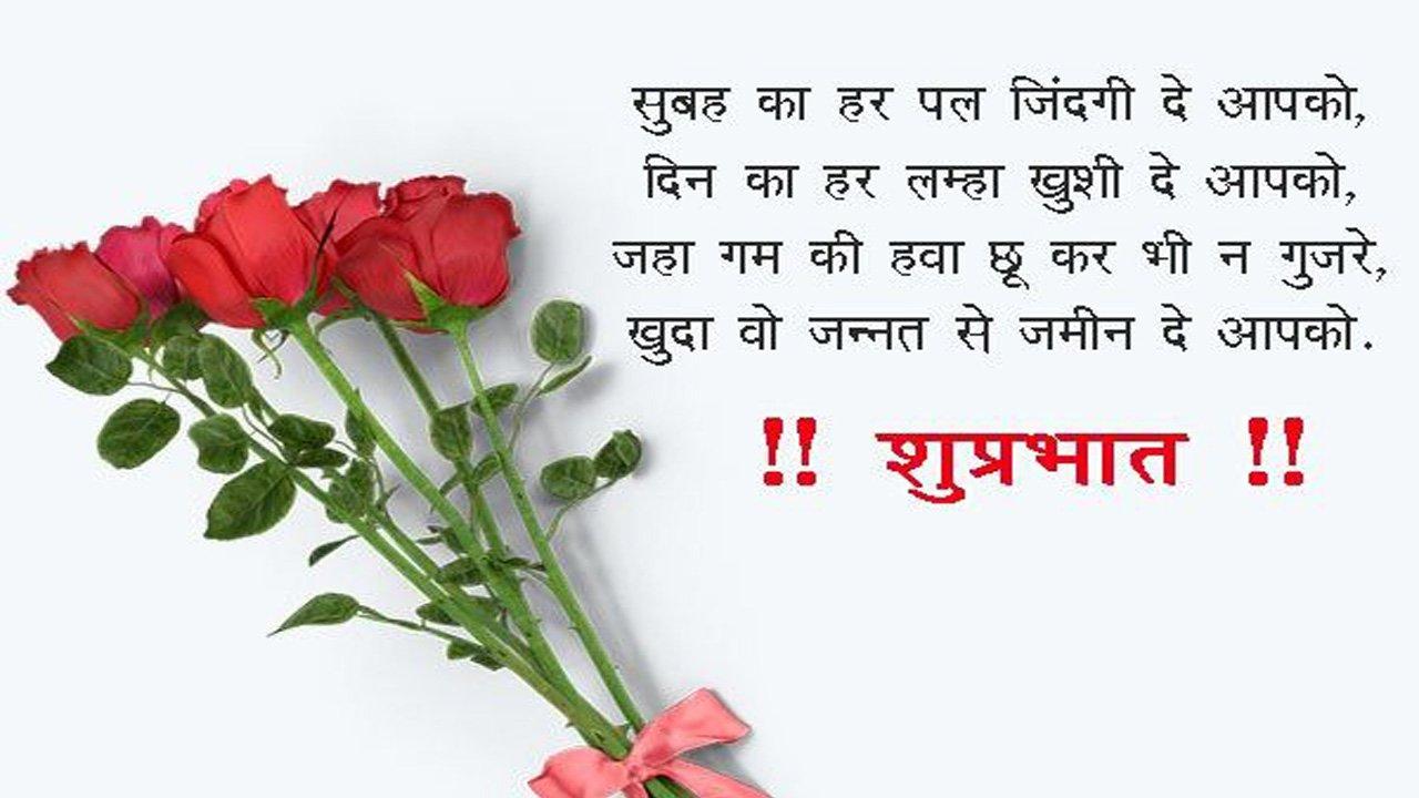 Romantic Good Morning in Hindi