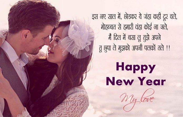 Romantic New Year Shayari