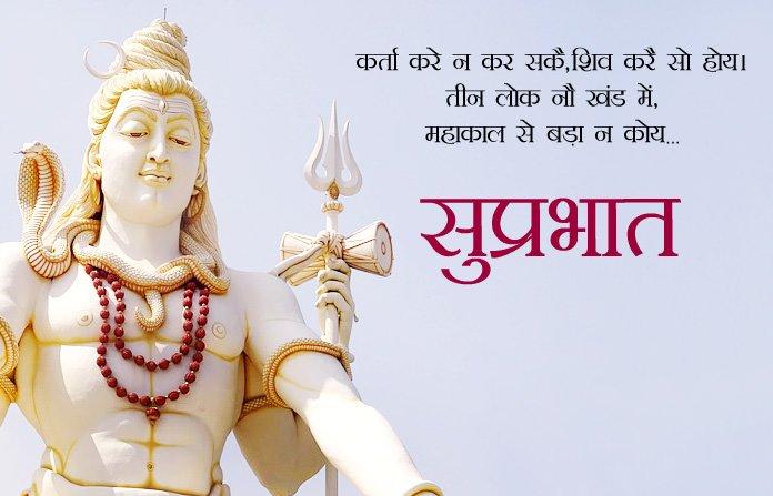 Shiva God Images Hindi Shayari