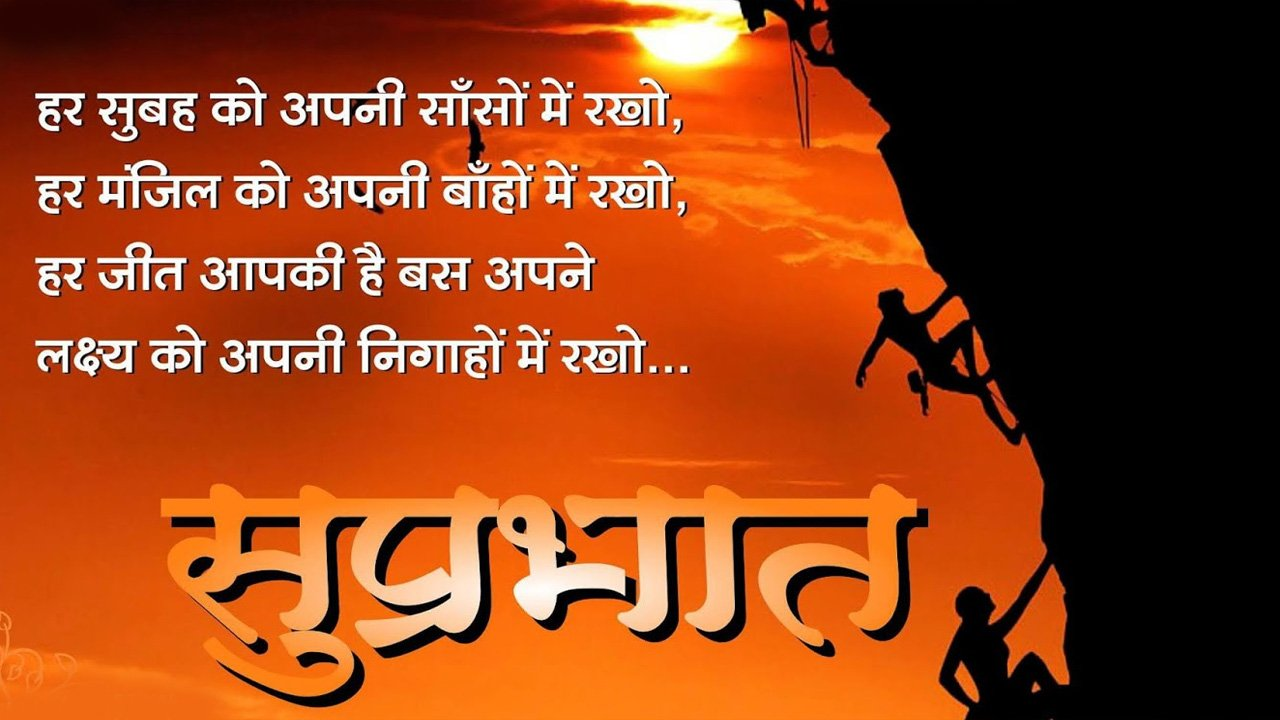 Thought Good Morning Hindi