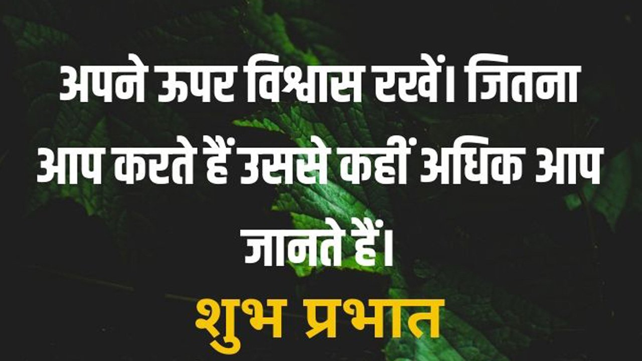 Whatsapp Good Morning Wishes in Hindi
