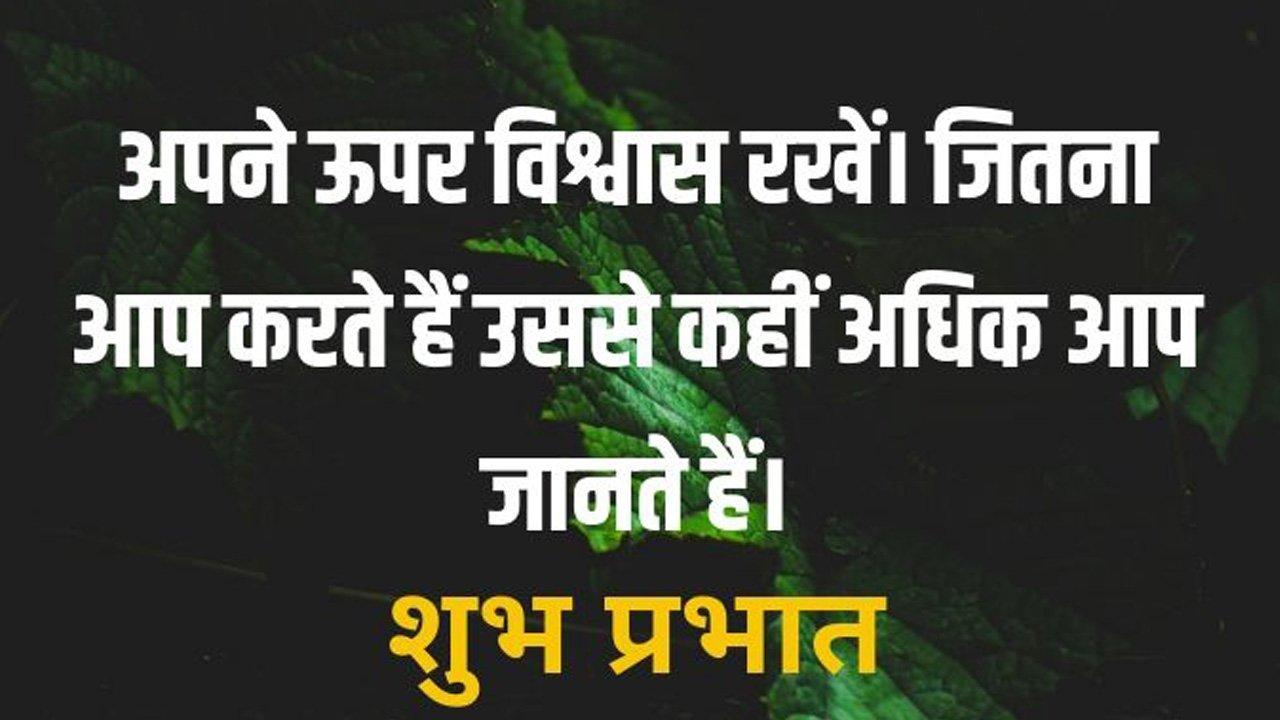 Whatsapp Good Morning Wishes in Hindi