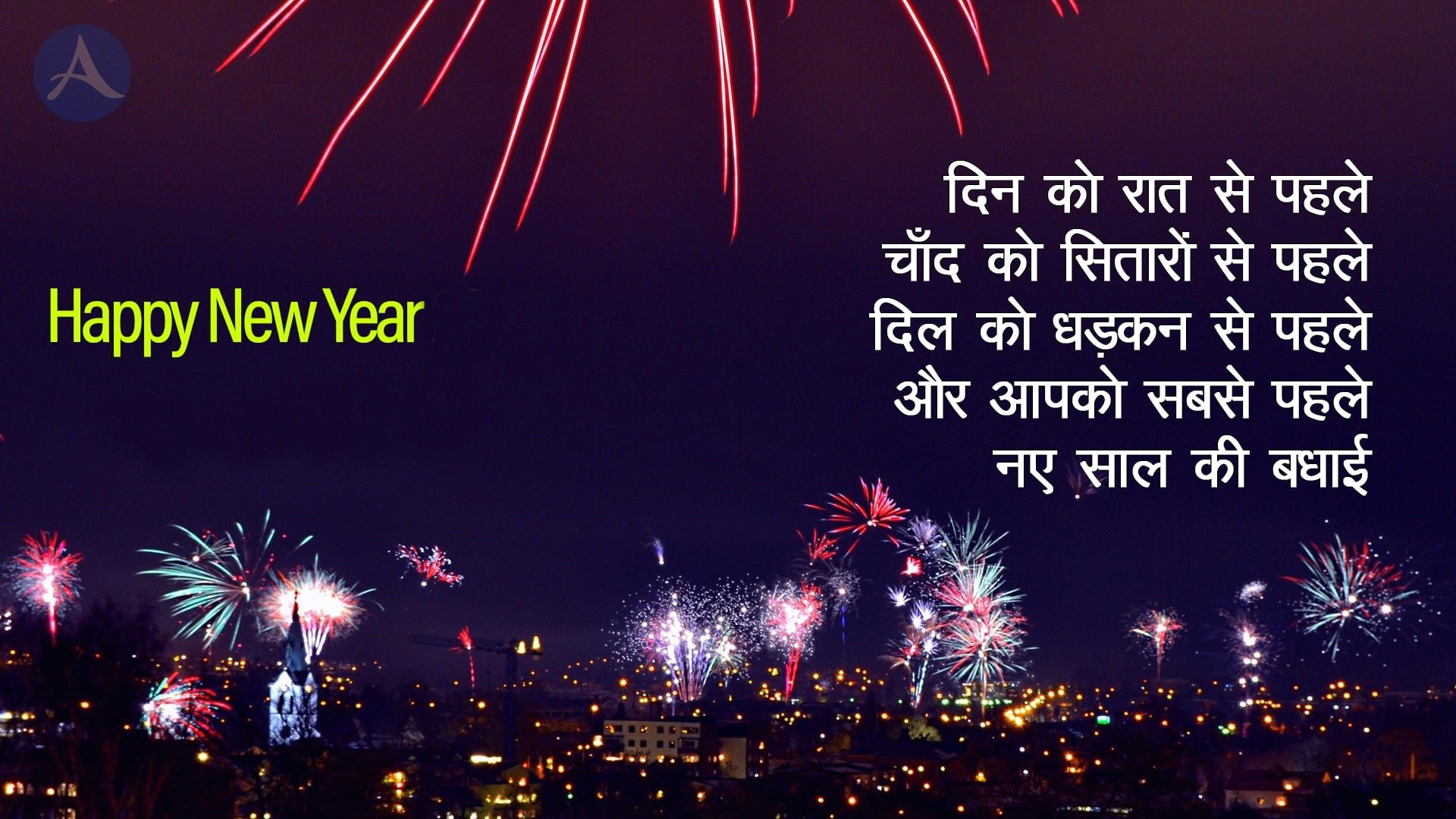 Wishing you a Happy New Year Wishes