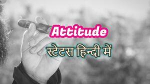 Best Attitude Status in Hindi | Attitude स्टेटस हिन्दी में